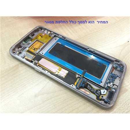 Samsung החלפת מסך LCD+מגע מקורי Galaxy   S7 Edge כולל מסגרת