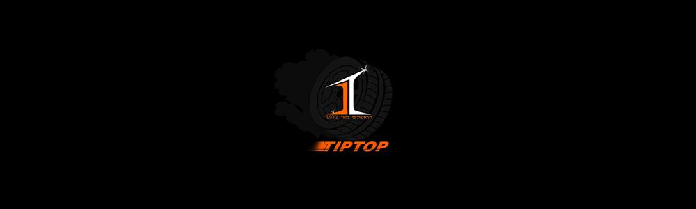 צמיגי טיפ טופ הראשונים מאז 1972